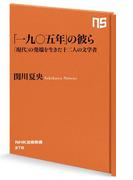 「一九〇五年」の彼ら 「現代」の発端を生きた十二人の文学者(NHK出版新書)