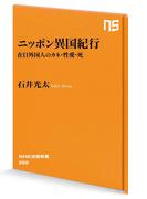 ニッポン異国紀行 在日外国人のカネ・性愛・死(NHK出版新書)