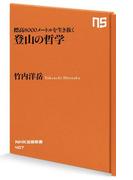 標高8000メートルを生き抜く 登山の哲学(NHK出版新書)