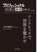 プロフェッショナル 仕事の流儀 中村勇吾  ウェブデザイナー ワンクリックで、世界を驚かせ(プロフェッショナル 仕事の流儀)