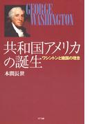 共和国アメリカの誕生 : ワシントンと建国の理念
