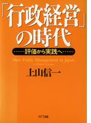 「行政経営」の時代 : 評価から実践へ