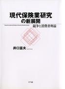 現代保険業研究の新展開 : 競争と消費者利益
