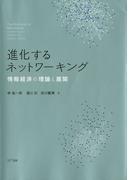 進化するネットワーキング : 情報経済の理論と展開
