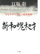 新・和魂和才 : ゆるやかで美しい成熟戦略