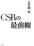 CSRの最前線