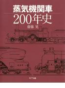 蒸気機関車200年史