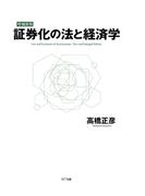 [増補新版] 証券化の法と経済学