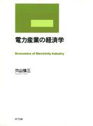 電力産業の経済学
