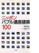 ニッポン バブル遺産建築100