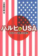 ハルヒ in USA : 日本アニメ国際化の研究