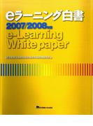eラーニング白書 2007-2008年版