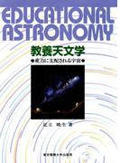 教養天文学 重力に支配される宇宙