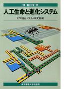 人工生命と進化システム(情報科学セミナー)