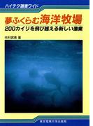 夢ふくらむ海洋牧場 200カイリを飛び越える新しい漁業(ハイテク選書ワイド)