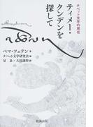 ティメー・クンデンを探して チベット文学の現在