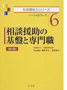 相談援助の基盤と専門職 ソーシャルワーク 第2版 (社会福祉士シリーズ)