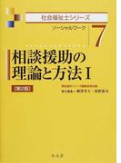 相談援助の理論と方法 ソーシャルワーク 第2版 1 (社会福祉士シリーズ)