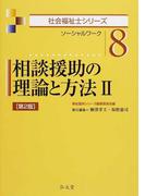 相談援助の理論と方法 ソーシャルワーク 第2版 2 (社会福祉士シリーズ)