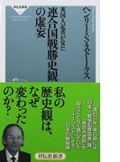 英国人記者が見た連合国戦勝史観の虚妄 (祥伝社新書)(祥伝社新書)