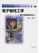 電子物性工学 (電子情報通信レクチャーシリーズ)