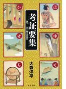 考証要集 1 秘伝!NHK時代考証資料 (文春文庫)