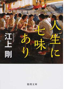 人生に七味あり (徳間文庫)(徳間文庫)