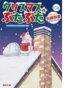 クリスマスのぶたぶた (徳間文庫)(徳間文庫)