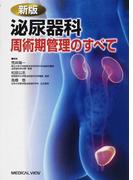 泌尿器科周術期管理のすべて 新版