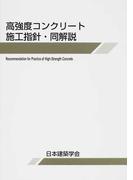 高強度コンクリート施工指針・同解説 第2版