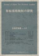 移転価格税制の研究 (日税研論集)
