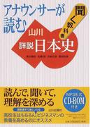 アナウンサーが読む聞く教科書山川詳説日本史