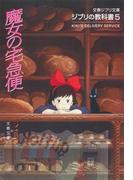 魔女の宅急便 (文春ジブリ文庫 ジブリの教科書)(文春ジブリ文庫)