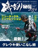 磯釣り秘伝 2014グレ(BIG1シリーズ)
