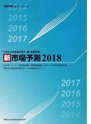 新市場予測2018 これからの日本を拓く「新・成長市場」 (市場予測200Xシリーズ)