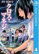 クロス・マネジ 4(ジャンプコミックスDIGITAL)