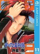 新テニスの王子様 11(ジャンプコミックスDIGITAL)