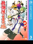 放課後の王子様 3(ジャンプコミックスDIGITAL)