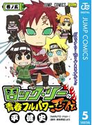 ロック・リーの青春フルパワー忍伝 5(ジャンプコミックスDIGITAL)