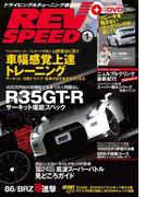 REV SPEED 2014年1月号(REV SPEED)