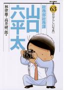 総務部総務課 山口六平太 63(ビッグコミックス)