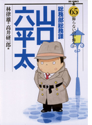 総務部総務課 山口六平太 65(ビッグコミックス)