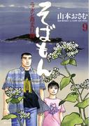 そばもんニッポン蕎麦行脚 9(ビッグコミックス)