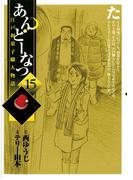 あんどーなつ 江戸和菓子職人物語 15(ビッグコミックス)