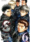 Sエスー最後の警官ー 6(ビッグコミックス)