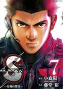 Sエスー最後の警官ー 7(ビッグコミックス)