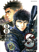 Sエスー最後の警官ー 8(ビッグコミックス)