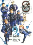 Sエスー最後の警官ー 9(ビッグコミックス)