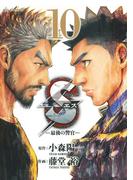 Sエスー最後の警官ー 10(ビッグコミックス)