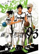 DRAGON JAM 3(ビッグコミックス)